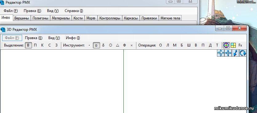 Pmx Editor 0 2 Download