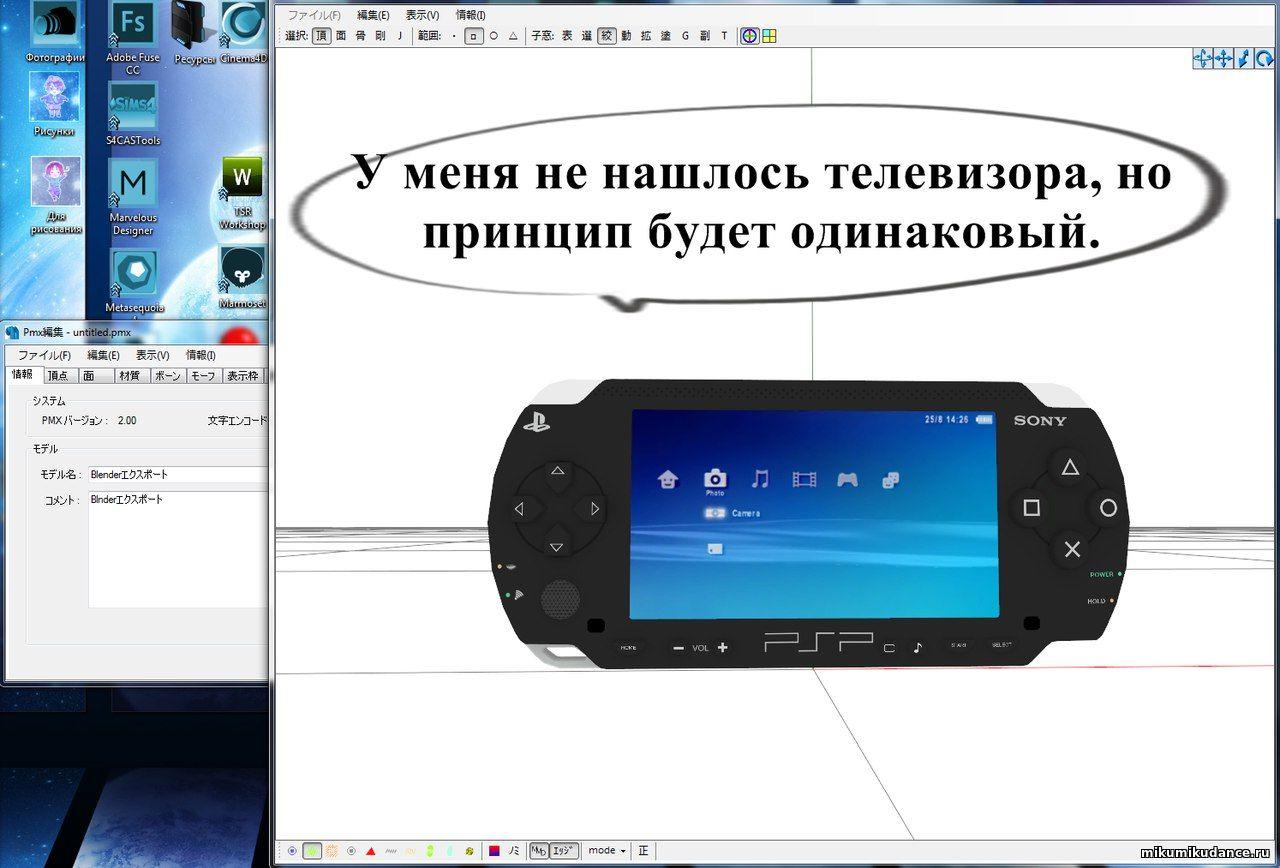 Делаем волшебный экран для MikuMikuDance (MMD) в PMX Editore
